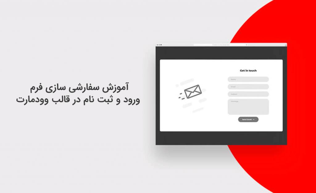 آموزش سفارشی سازی فرم ورود و ثبت نام در قالب وودمارت